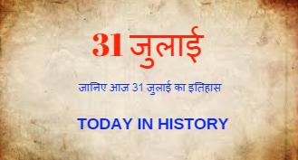 31 July Aaj Ka Itihas