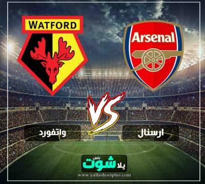 مشاهدة مباراة ارسنال وواتفورد بث مباشر اليوم 15-4-2019 في الدوري الانجليزي