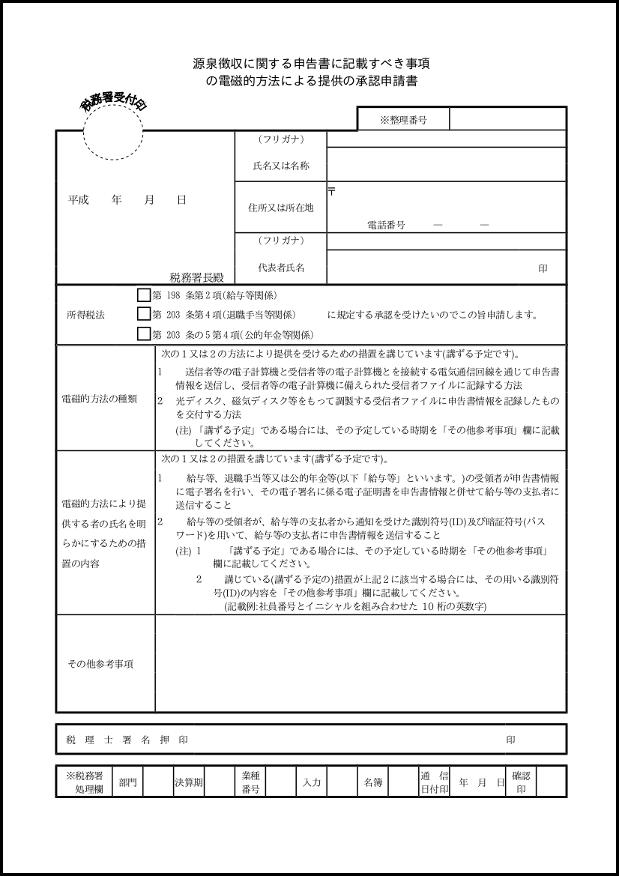 源泉徴収に関する申告書に記載すべき事項の電磁的方法による提供の承認申請書 007