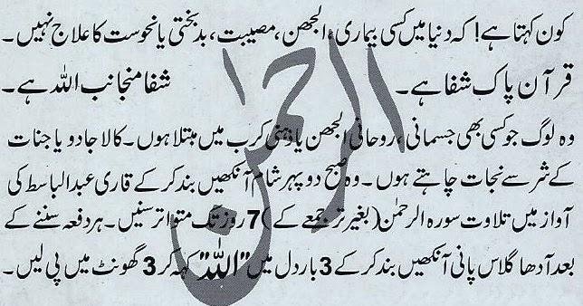 Surah Rehman Qari Abdul Basit Mp3 Free Download With Urdu