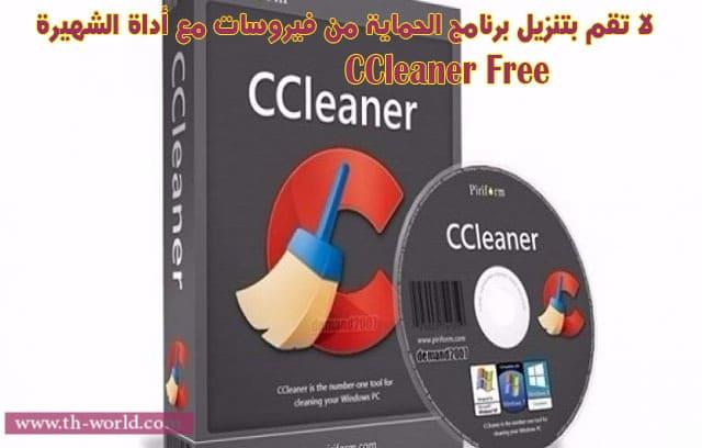 لا-تقم-بتنزيل-برنامج-الحماية-من-فيروسات-مع-أداة-الشهيرة-CCleaner-Free