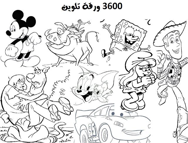 المجموعة الكبيرة لأوراق التلوين (3600 ورقة تلوين) تشمل جميع الرسوم المتحركة المعروفة والحيونات