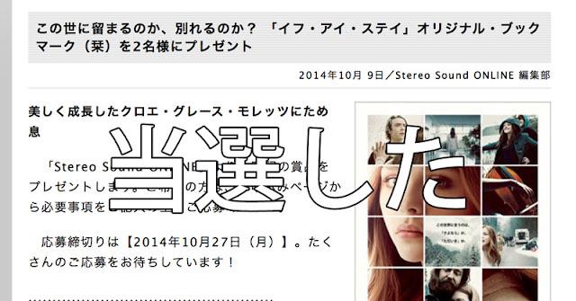 Stereo Sound ONLINEの読者プレゼント「if i stay」のオリジナル・ブックマーク当選