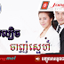 CH3- Thai Drama_ Kol Lbich Chanh Sneh [48-50End]