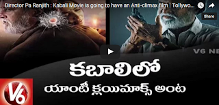 Director Pa Ranjith : Kabali Movie is going to have an Anti-climax film | Tollywood News