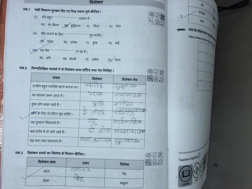 Hindi Visheshan Worksheet With Answers For Class 3