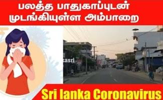 பலத்த பாதுகாப்புடன் முடங்கியுள்ள அம்பாறை | Today Sri Lanka News