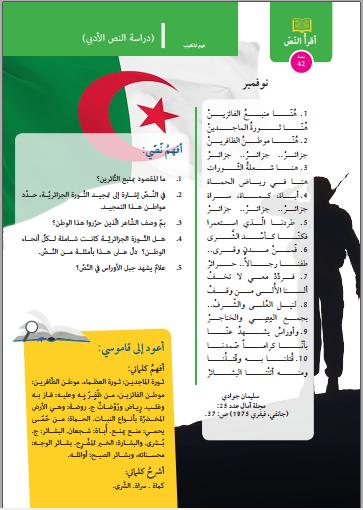 نص نوفمبر لغة عربية سنة أولى متوسط