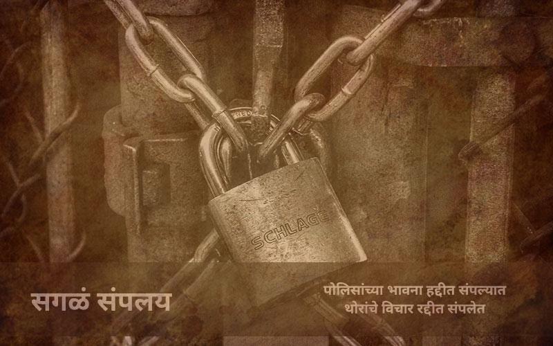 सगळं संपलय - मराठी कविता | Sagala Sampalay - Marathi Kavita