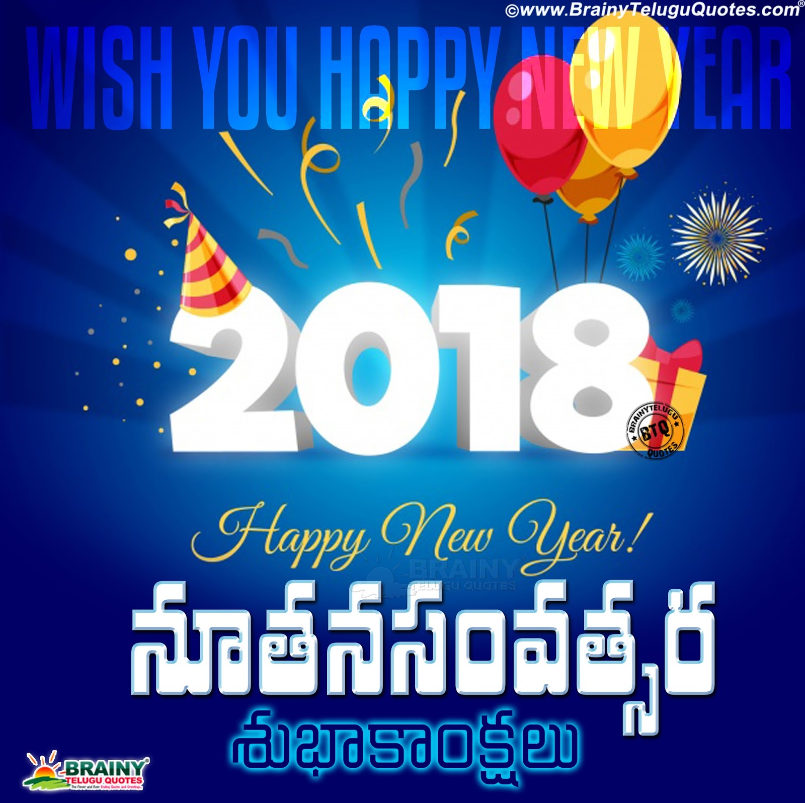 Happy New Year Telugu Quotes Daily Motivational Quotes