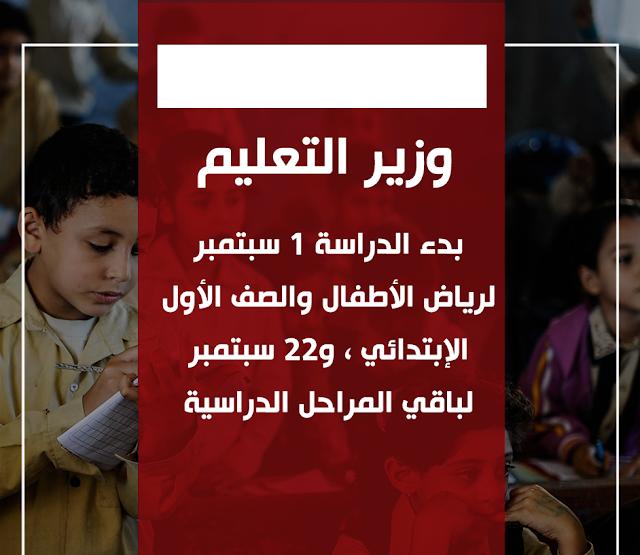 بدء الدراسة 1سبتمبر المقبل لرياض الاطفال والصف الاول الابتدائى 22 سبتمبر لباقى المراحل