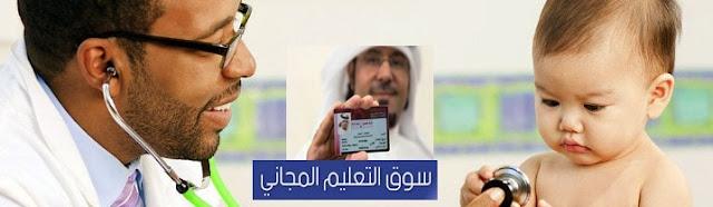تجديد البطاقة الصحية قطر وزارة الداخلية القطرية الاقامات health card renewal qatar