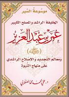 https://www.montaqat.com/2019/02/omar-ibn-abdelaziz.html