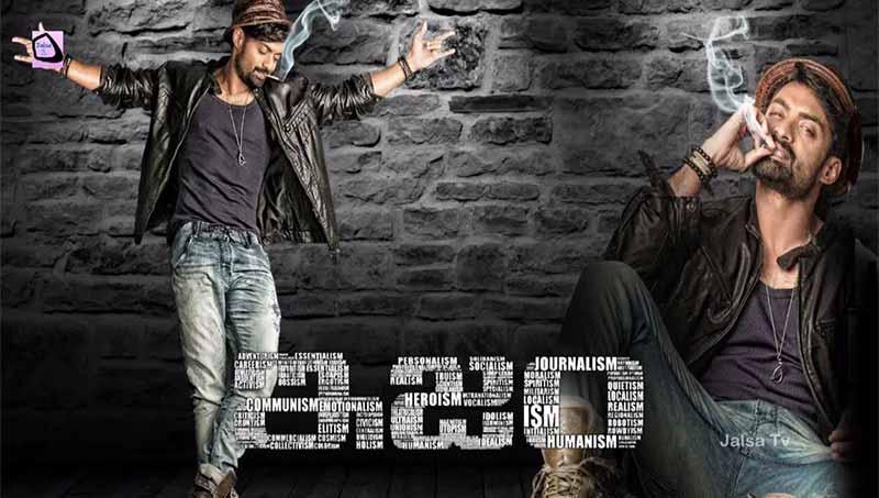 ISM 2016 720p UNCUT HDRip ESubs Dual Audio Hindi Movie Poster
