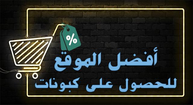 أفضل مواقع للحصول على عروض التخفيضات في المتاجر العربية
