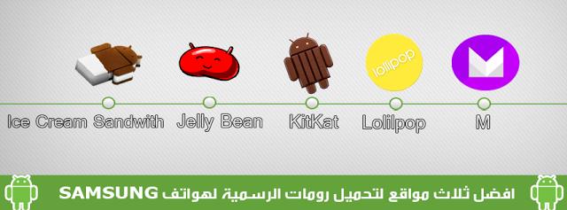 أهم 3 مواقع لتحميل رومات الاندرويد للهواتف المختلفة  ANDROID ROMS | جزء ثاني