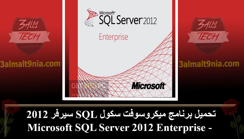 2012 - Microsoft SQL Server 2012 Enterprise - عالم التقنيه