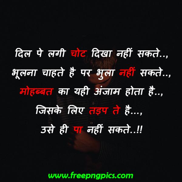 20 Best Sad Status In Hindi ह द स ट टस Free Png Pics