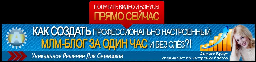 http://mlm-blog-za-1chas.ru/blog/mlmblog