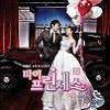 마이 프린세스 (MBC 수목드라마) - Part.1