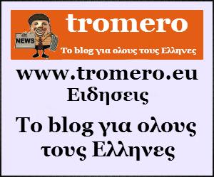 http://www.tromero.eu/