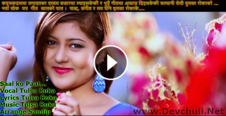 Nepali download video