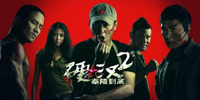 Hình ảnh phim Ngạnh Hán 2