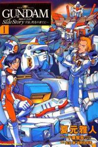 Kidou Senshi Gundam Gaiden - Sora, Senku no Hate ni...