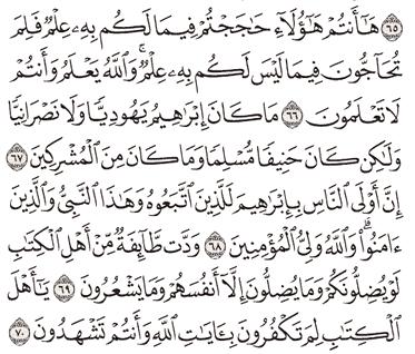 Tafsir Surat Ali Imron Ayat 66, 67, 68, 69, 70