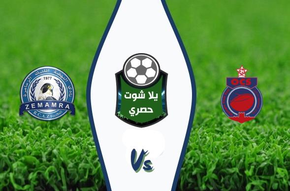 مشاهدة مباراة أولمبيك آسفي ونهضة الزمامرة بث مباشر اليوم 05/03/2020 الدوري المغربي
