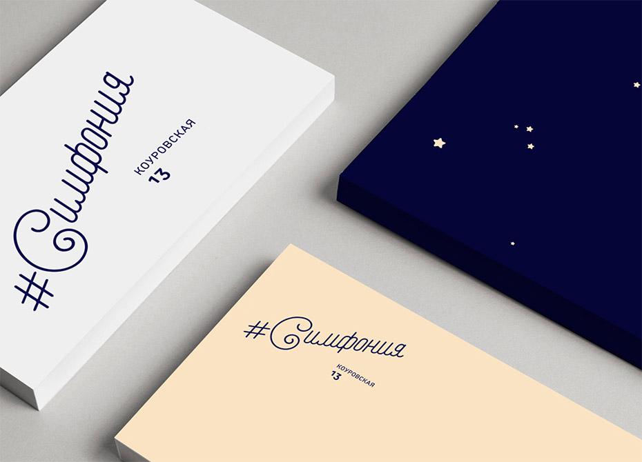разработка логотипа и фирменного стиля, жилой комплекс Симфония
