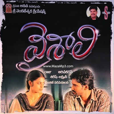 Edigitalroots Com Vaishali Songs Download Vaishali Songs Free Download Download Vaishali Telugu Songs Vaishali Mp3 Songs Download Vaishali Mp3 Songs Free Download Vaishali Telugu Songs Download