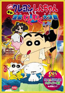 تقرير فيلم كرايون شين-تشان السابع: انفجار! الينابيع الحارة في معركة كبيرة ومثيرة   Crayon Shin-chan Movie 07: Bakuhatsu! Onsen Wakuwaku Daikessen