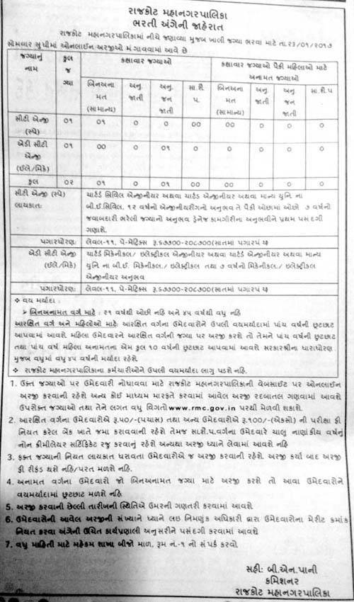 RMC Rajkot Recruitment 2017 for City Engineer & Additional City Engineer Posts