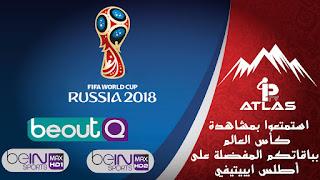 اضافة باقة كأس العالم على تطبيق ATLAS IPTV