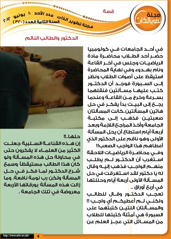 الدكتور و الطالب النائم %D9%85%D8%AC%D9%84%D