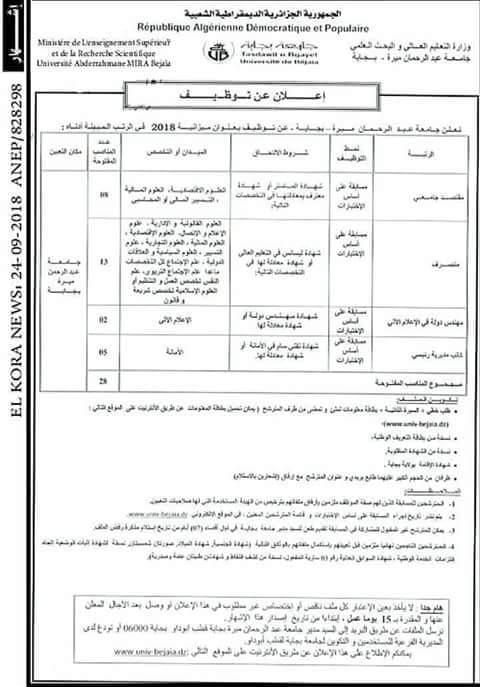 اعلان توظيف بجامعة بجاية 24 سبتمبر 2018