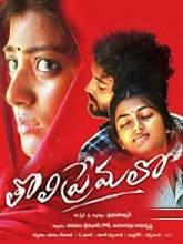 Watch Tholi Premalo (2016) DVDScr Telugu Full Movie Watch Online Free Download