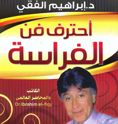 كتاب إحترف فن الفراسة للدكتور إبراهم الفقي