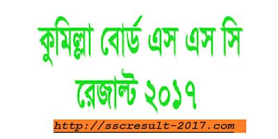 SSC Result 2017 Comilla Board - www.comillaboard.gov.bd