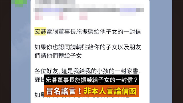 宏碁電腦董事長施振榮給他子女的一封信 謠言