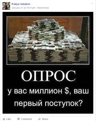 Опасность стать миллионером