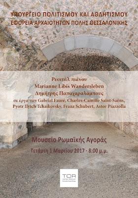 Θεσσαλονίκη: Ανοίγει μετά από 2 χρόνια το Μουσείο Ρωμαϊκής Αγοράς!