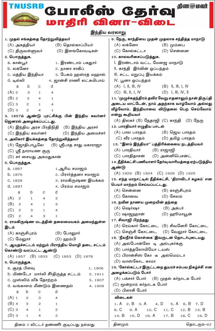dinamalar-police-exam-model-questions-indian-history-இந்திய-வரலாறு-03-03-2018-tnusrb