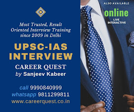 UPSC IAS Interview 2021