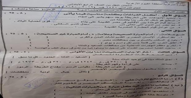 امتحان دراسات اجتماعية للصف الرابع الابتدائى الترم الاول محافظة الفيوم 2020