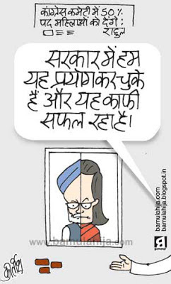 manmohan singh cartoon, sonia gandhi cartoon, rahul gandhi cartoon, congress cartoon, indian political cartoon