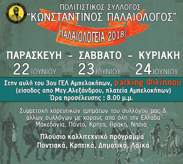 """Τριήμερο Ποντιακών εκδηλώσεων από τον Πολιτιστικό Σύλλογο """"Κωνσταντίνος Παλαιολόγος"""""""