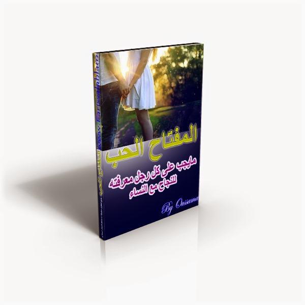 حمل كتاب فارس الاحلام