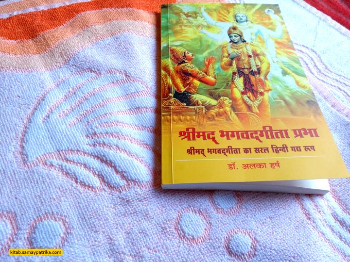shrimad-bhagwad-gita-prabha-alka-harsh